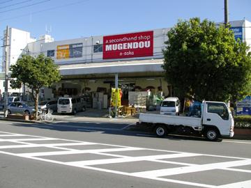 無限堂・大阪店(大阪府吹田市南吹田3-3-20)